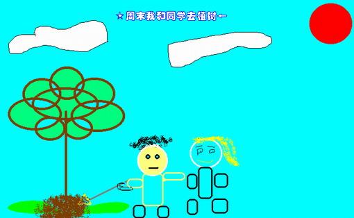 三年级电脑绘画作品_三年级电脑绘画作品分享展示