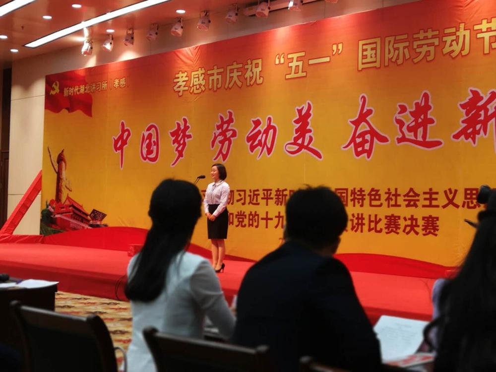 """我校青年教师刘秋丽在""""中国梦·劳动美""""主题演讲比赛中获奖"""